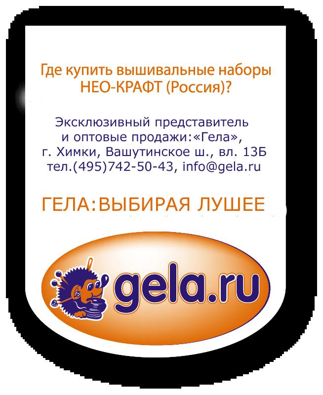 gela_new1